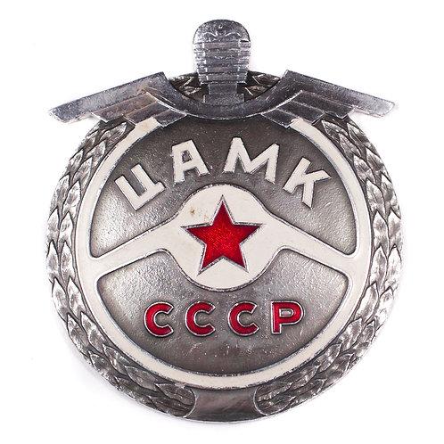 Soviet Automotive & Touring Club Plaque/Award