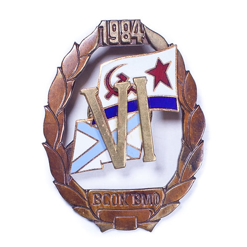 Soviet Navy VSOK Badge (1984)