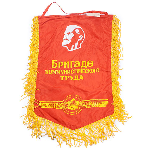 "Soviet Award Pennant ""To the Winner in Socialist Competition"""