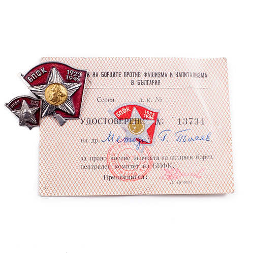 Bulgarian BPFK Membership Badges and Document