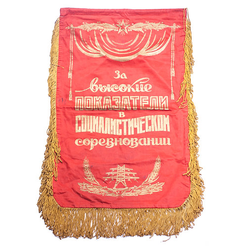 "Soviet Award Pennant to the ""Winner in Socialist Competition"" (23""x14"")"