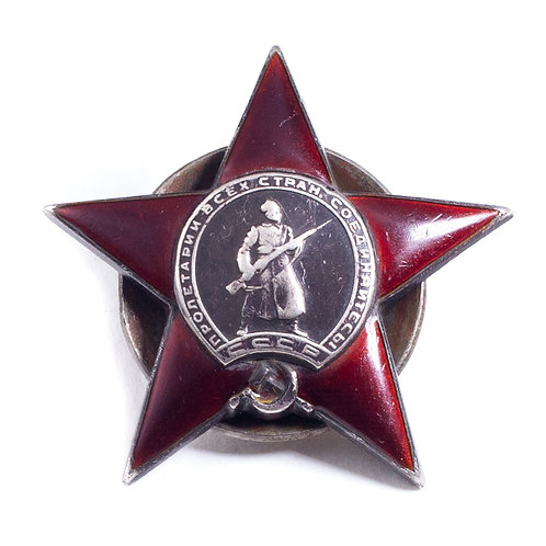 Order Of The Red Star (Serial No. 347,215)