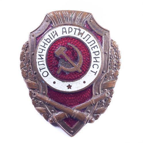 WWII Soviet Excellent Artilleryman Badge