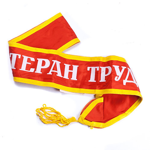 "USSR Award Sash for the ""Veteran of Labor"""