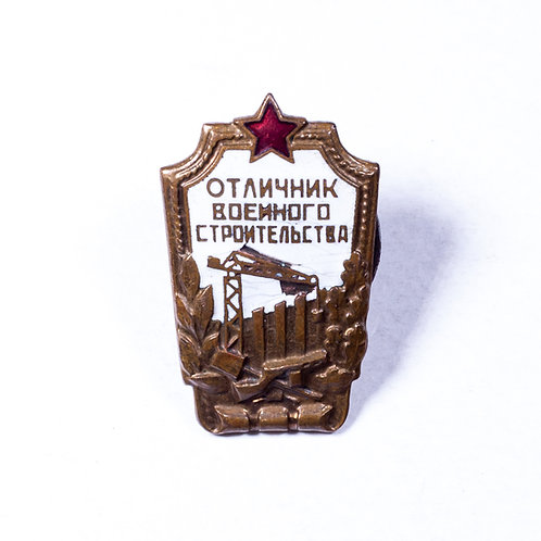 """Soviet """"Excellence in Military Construction"""" Badge"""