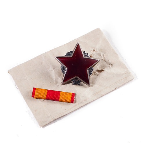 Yugoslavian Order Of The Partisan Star, 2nd Class (Serial No. 2244)