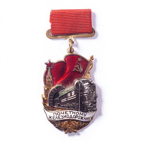 """USSR """"Honored Railway Employee"""" Badge (#112,181)"""