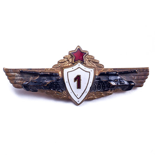 Hungarian Army Heavy Armor/Tank Specialist Badge, 1st Grade (Early)