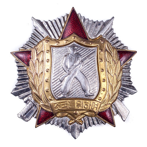 Order of Soldier's Honor, 2nd Class