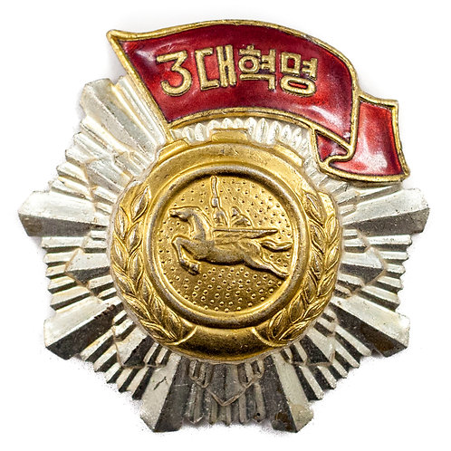 Order Of The Red Banner Of Three Great Revolutions (4)