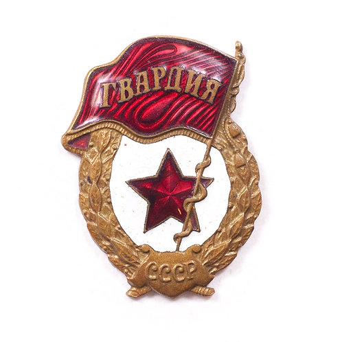 Soviet Guards Badge (3)