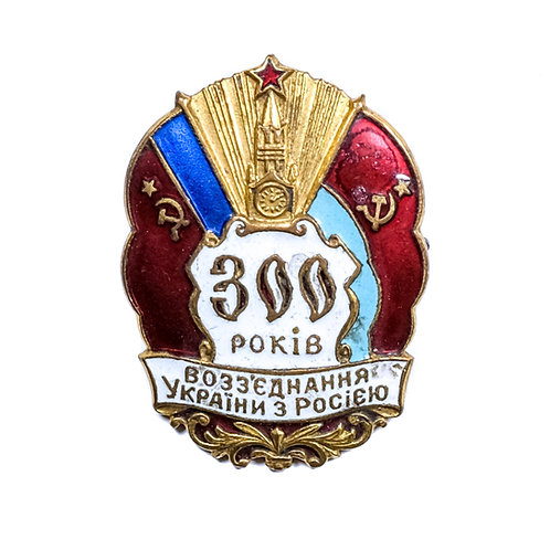 Soviet Ukrainian Badge For 300th Anniversary of Unification with Russia, 1954