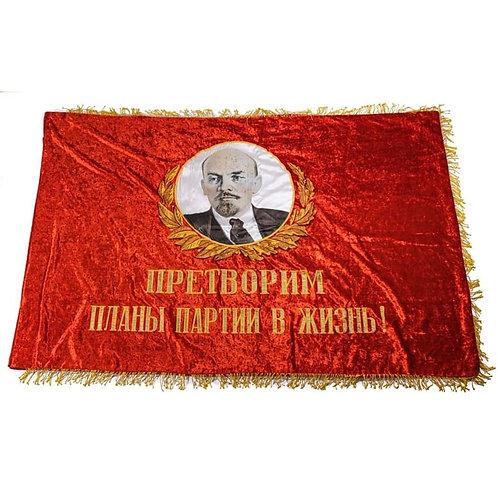 1970's Soviet Award Banner, Double Sided (170x115)