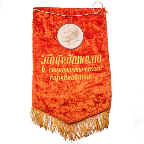 "Russian ""Winner In Socialist Competition"" Award Pennant (Large)"