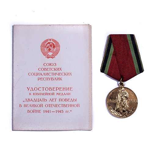 """USSR Medal for """"20 Years of Victory in the Great Patriotic War"""" (w/ Paperwork)"""
