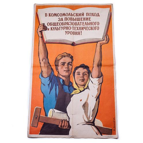 Soviet Russian Komsomol Propaganda Poster, 1960