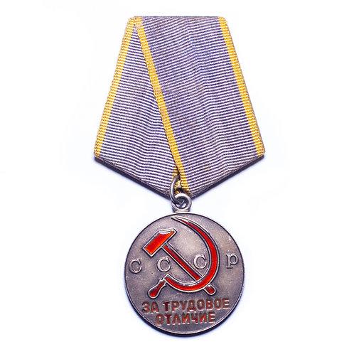 """Soviet Medal """"For Distinguished Labour"""" (Brass mount)"""