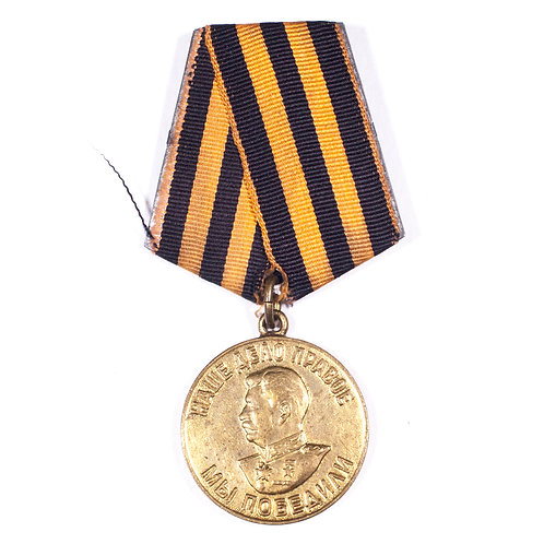 "Soviet Russian ""Victory over Germany"" medal (Steel mount)"