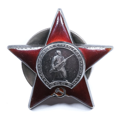 Soviet Order of the Red Star (Serial No. 2,807,556)