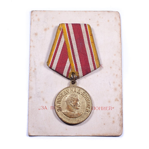 WWII Soviet Medal For The Victory Over Japan (w/ Paperwork)