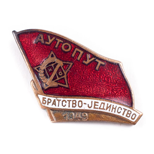 "Yugoslavian ""Brotherhood And Unity Highway 1949"" Shock Worker Badge"