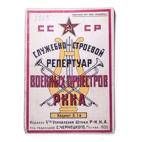 Soviet Red Army Sheet Music, dated 1930.