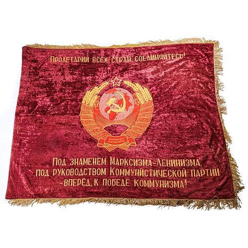 Early Soviet Award Banner, Single Sided (170x130)