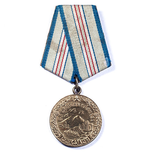 """WWII Soviet Medal """"For the Defense of the Caucasus"""" (Steel Mount/Soldered Ring)"""