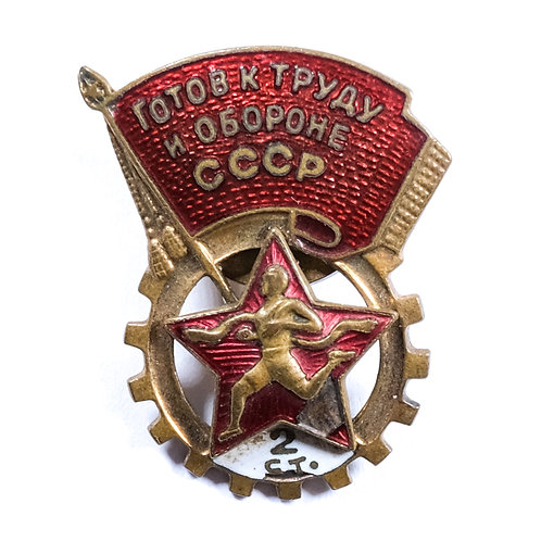 """Soviet """"Ready for Labour And Defense"""" Badge, 2nd Class"""