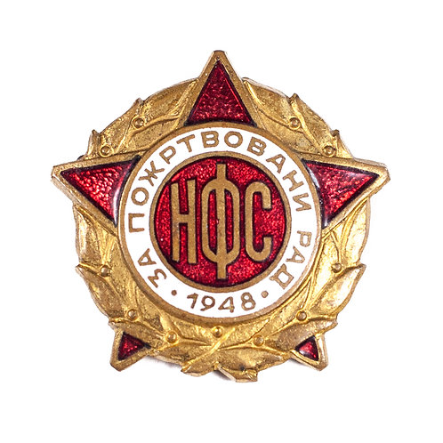 Yugoslavian Distinguished Labor Badge, 1948.