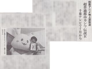 【お知らせ】地域新聞 インタビュー掲載