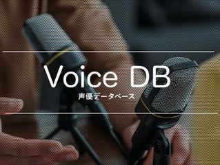 【お知らせ】 声優応援サイト「VoiceDB」に登録いたしました