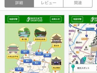 【ナレーション】アプリ「ナビゲート昇龍道」