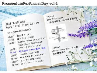 【イベント出演】ProsceniumPerformerDay Vol.1