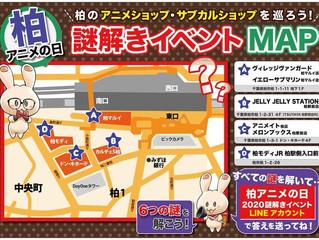 【イベント】 柏アニメの日2020【12/5追記】