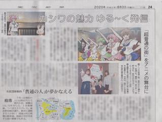 【お知らせ】東京新聞様 インタビュー掲載