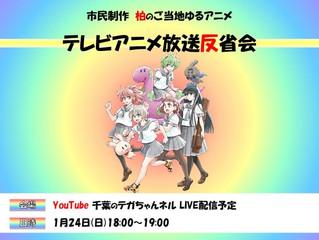 【LIVE配信】「超普通都市カシワ伝説R」テレビアニメ反省会