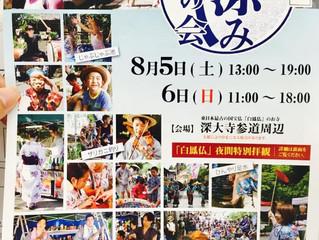 【イベント出演】深大寺 夕涼みの会2017