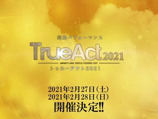 【イベント】 TrueAct2021