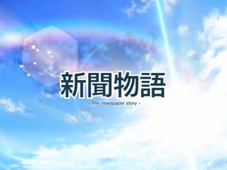 【声の出演】アプリゲーム「新聞物語」