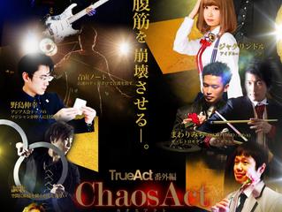 【声の出演】パフォーマンスライブ「Chaos Act」