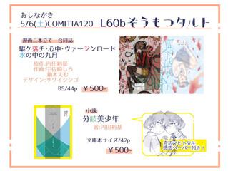 【CV・ナレーション】漫画作品告知動画