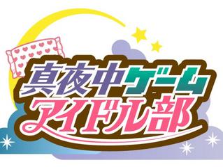 【TV出演】「真夜中ゲームアイドル部」