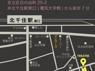 【イベント出演】イシバシバイ~千住よろず芸処~