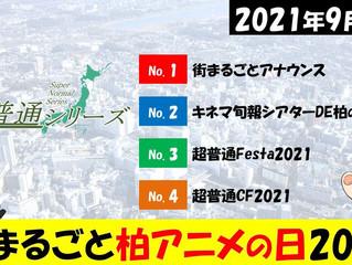 【イベント】 街まるごと柏アニメの日2021【9/14追記】