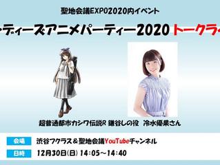 【イベント】 聖地会議EXPO2020