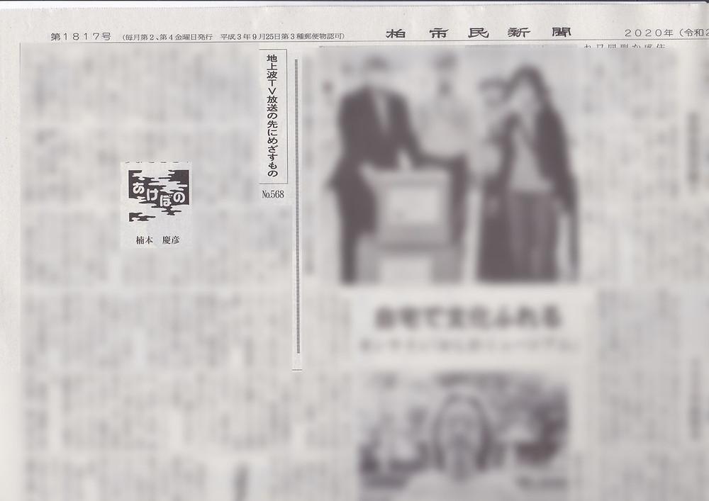 柏市民新聞(プロデューサー・楠本さんによる寄稿文)