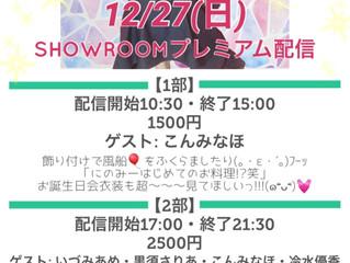 【イベント】 \ にのみーお誕生日会 /
