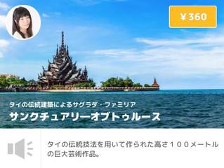 【ナレーション】ガイドアプリ「Pokke」