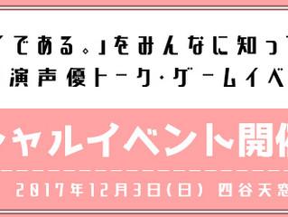 【イベント出演】「妄想はアイである。」スペシャルイベント